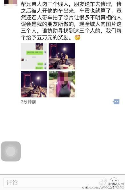 不雅照,3P(圖/最火火哥微博)http://www.weibo.com/u/5512476593?refer_flag=1001030103_&is_hot=1