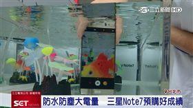 Samsung Note7開賣