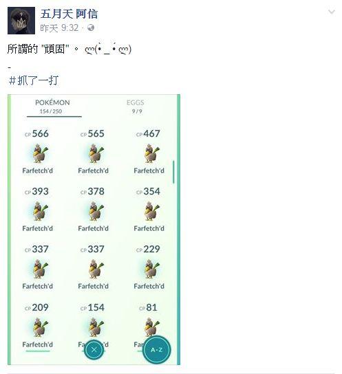 抓完一打大蔥鴨後 阿信:不放棄抓快龍 圖/翻攝自五月天 阿信臉書
