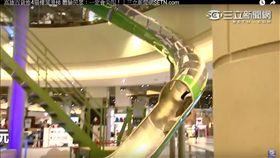 購物,百貨,溜滑梯,高度,身高,限制,遊樂設施(https://www.youtube.com/watch?v=1BHR4Ay2_1o&feature=youtu.be)