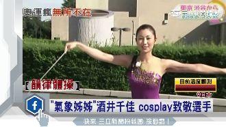 NHK也學壞?甜美主播大跳彩帶舞