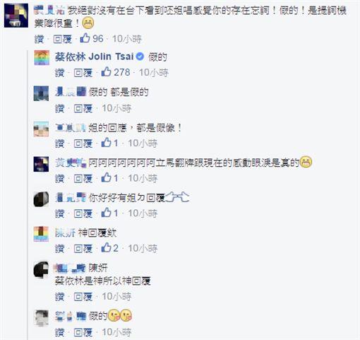 蔡依林 Jolin Tsai臉書