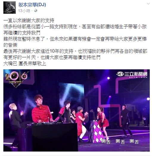 坂本宗華(DJ)臉書