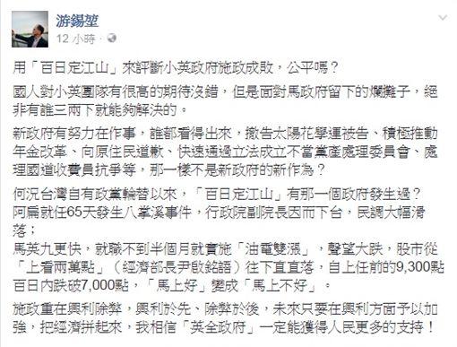 游錫堃、蔡英文/臉書