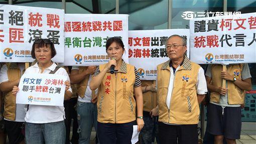 台聯抗議雙城論壇/記者盧冠妃攝