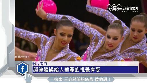 韻律體操團體決賽 俄羅斯逆轉奪金│三立新聞台