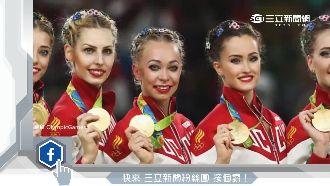 韻律體操團體決賽 俄羅斯逆轉奪金