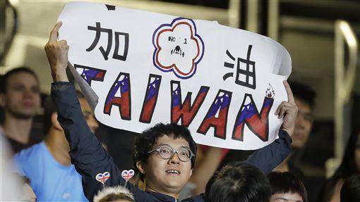 里約奧運觀眾席,國人高舉「台灣加油」海報為選手打氣(圖/美聯社/達志影像)