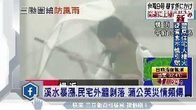 日三颱夾擊1600