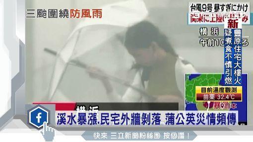 中颱蒲公英撲日 關東地區風強雨驟│三立新聞台