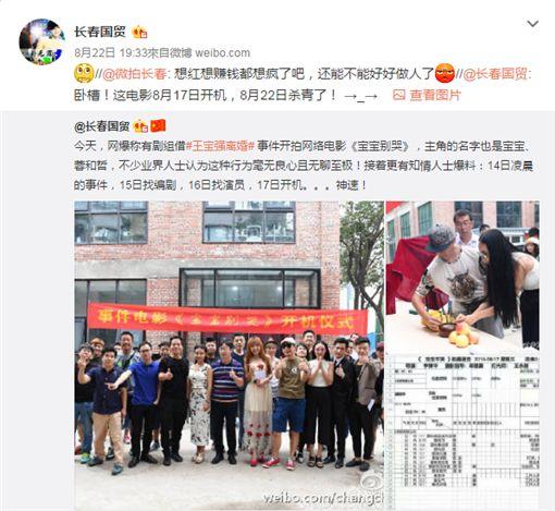 王寶強,寶寶別哭,殺青(圖/長春國貿微博) http://www.weibo.com/changchunguomao?topnav=1&wvr=6&topsug=1&is_hot=1