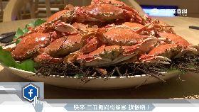 煮蟹到處跑1800