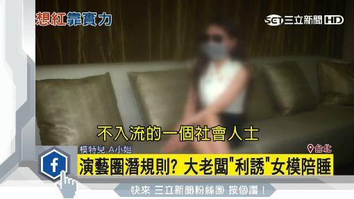 """演藝圈潛規則? 大老闆""""利誘""""女模陪睡"""