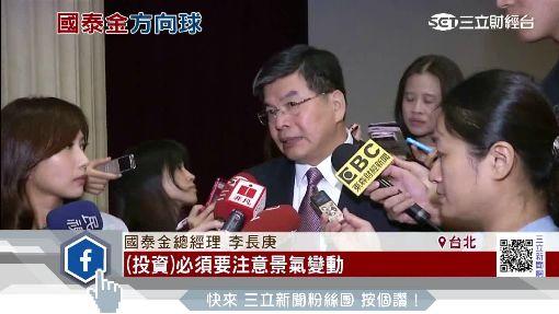 蔡友才請辭國泰董事 李長庚:不後悔找他