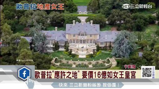 歐普拉身價31億美元 投資房地產不手軟