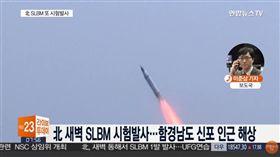 北韓射彈/YouTube