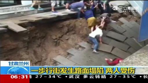 驚悚! 蘭州步行街塌陷 民眾奔逃如災難片