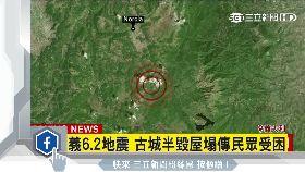 義大利地震1200