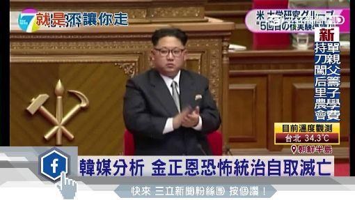 """脫北潮全民運動! 金正恩要築""""地雷長城"""""""