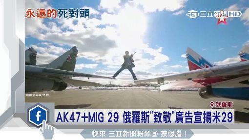 """俄羅斯宣揚米格29系列 主持人""""跨站""""機翼"""