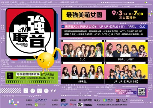 最強美萌女團CLC、Populady中日韓聯手獻聲MTV最強音演唱會!(勿用)