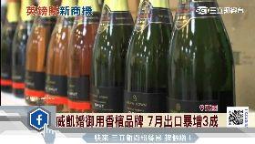 脫歐惠酒商1400