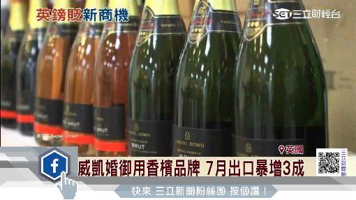 誰說脫歐經濟慘? 英酒商出口暴增三成