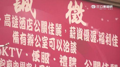 """新興""""招待所""""崛起! 酒店經紀搶小姐互嗆"""