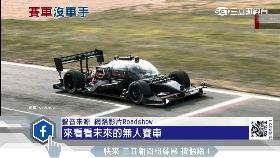 賽車也自駕1600