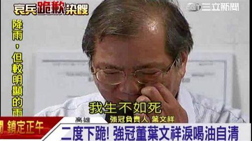 強冠公司董事長葉文祥,地溝油,黑心油(資料照)