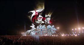 2016無懼音樂祭(圖/翻攝自YouTube) https://www.youtube.com/watch?v=PozncxzK9zk
