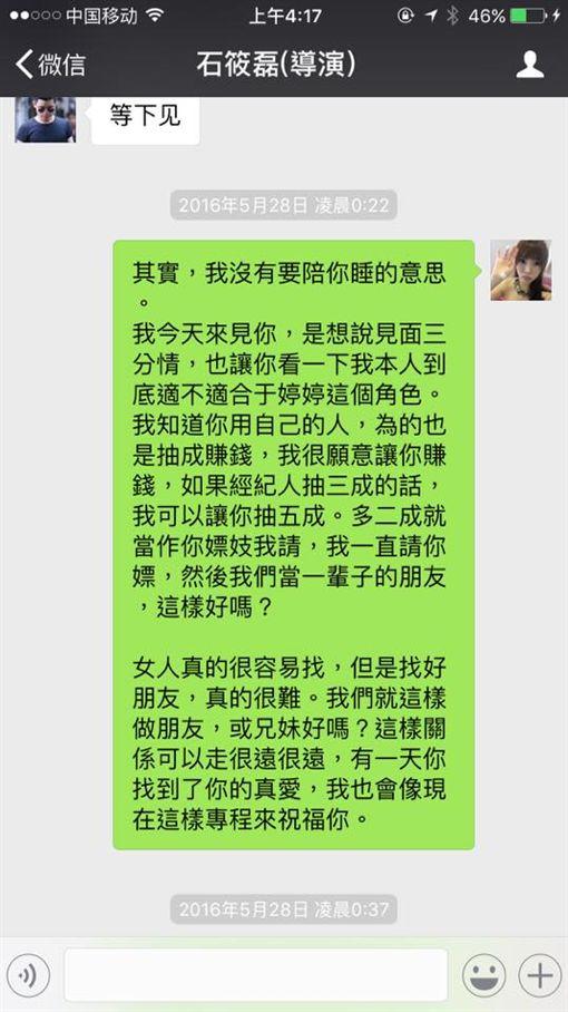 圖翻攝自劉樂妍臉書