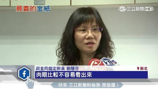 """搶救金爐現鈔 調查局接力""""拼圖灰燼"""""""