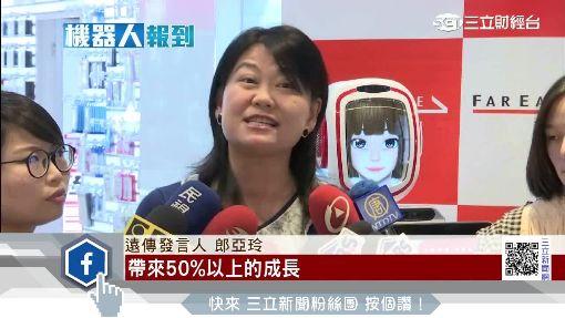遠傳正妹機器人亮相 尬鴻海Pepper