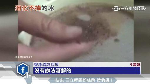 """冰沙機攪拌棒尺寸錯遭攪碎 男誤喝""""塑膠冰沙"""""""