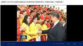 習近平,握手,傅園慧 圖/翻攝自央視網站 tv.cctv.com