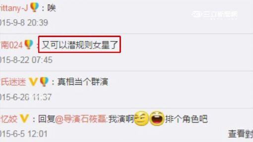 劉樂妍拒潛規則 陸導演轟「台灣女孩弱智」