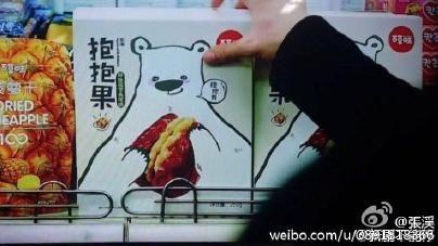 韓劇,兩個世界,置入性行銷,零食,網購,CEO,總裁,陳歐,三只松鼠,抱抱果(http://s.weibo.com/weibo/W-%25E5%2585%25A9%25E5%2580%258B%25E4%25B8%2596%25E7%2595%258C%2520%25E6%258A%25B1%25E6%258A%25B1%25E6%259E%259C&Refer=STopic_box)