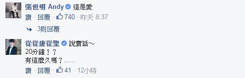 阿緯 圖/臉書