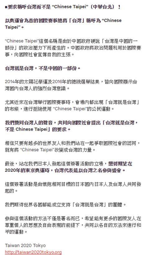 正名,台灣,連署,中華台北 圖/翻攝自change.org