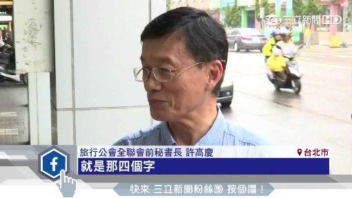 """兩岸急凍! 觀光局奇招""""組團赴陸拉客"""""""