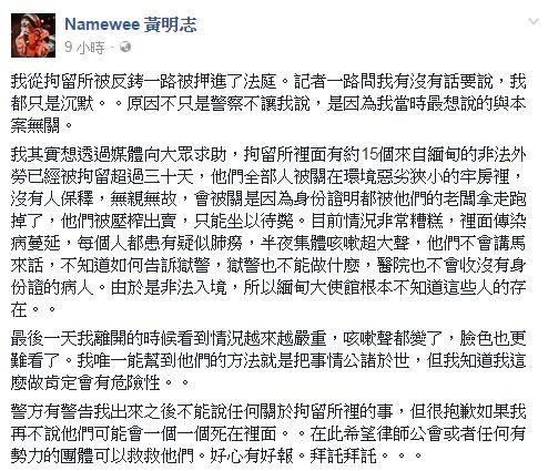 圖/黃明志臉書 https://www.facebook.com/namewee/?fref=ts