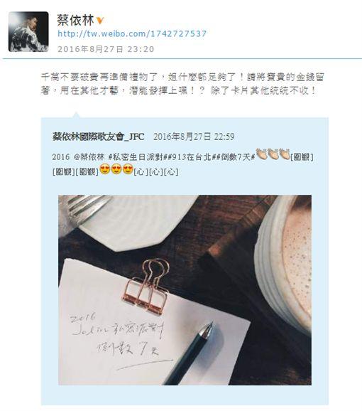蔡依林 Jolin Tsai微博