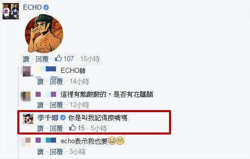 李千娜親暱獻吻男演員  Echo酸回:記得擦嘴 圖/翻攝自李千娜臉書粉絲專頁