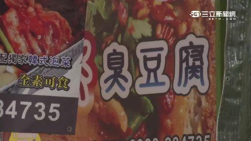 """""""臭豆腐香味""""影響生意 店門禁止站著吃!"""
