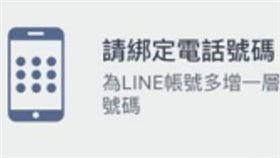 LINE綁定手機號碼