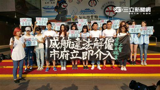 威航空服員北市府陳情,批公司違法解雇。