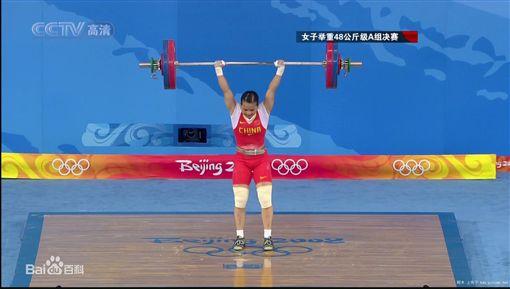 北京奧運中國女子舉重金牌選手陳燮霞。(圖/翻攝自百度百科)