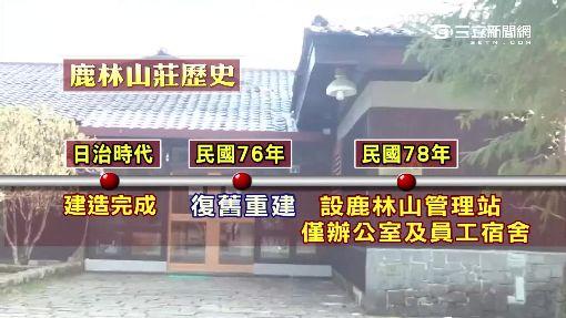 """鹿林山莊景觀美 一晚1.5萬僅""""公務人員""""可住"""