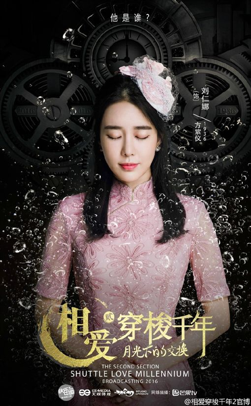 劉仁娜《相愛穿越千年2劇照》(圖/取自《相愛穿梭千年2》官方微博)-http://www.weibo.com/5352778839/DEKH1fpgH?from=page_1002065352778839_profile&wvr=6&mod=weibotime&type=comment#_rnd1472475763851